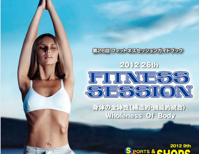 fitness session 2012